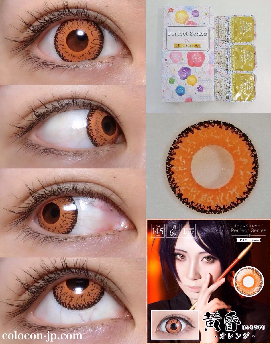 黄昏オレンジ