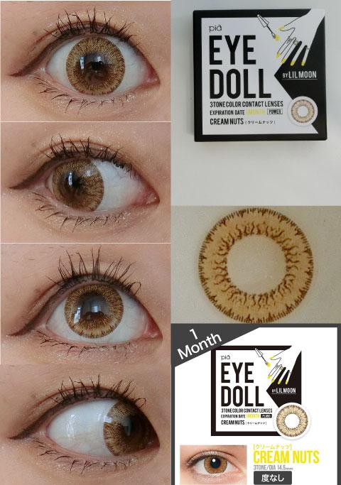 クリームナッツ