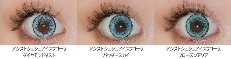 ブルー3色